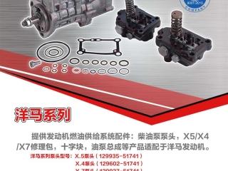 bosch pump diesel yanmar-yanmar 4tnv88 parts